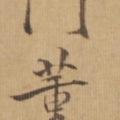 「高士雅遊図」