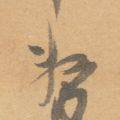 「宝珠・墨梅図」