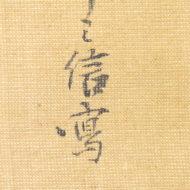 「百亀百鶴図(三幅対)」