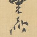 「鍾馗図」