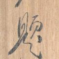 「三福神画賛」