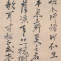 「臨済・達磨・六祖図 画賛」