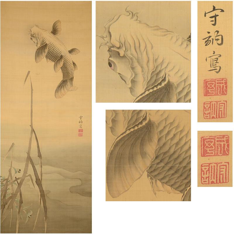 「竹に鯉図」