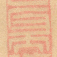 「鍾馗図画賛」