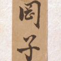「書簡(矢ヶ崎奇峰宛)」