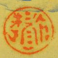 「輝日波濤図」