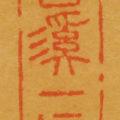 「鍾馗坐禅画賛」