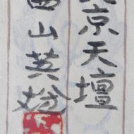 「北京天壇」