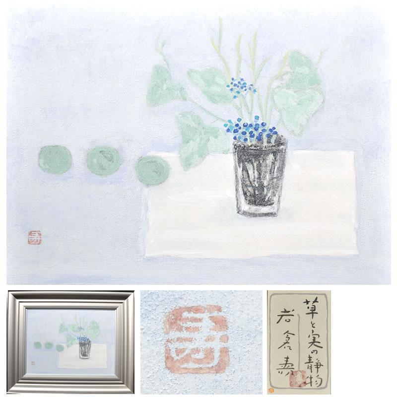 「草と実の静物」