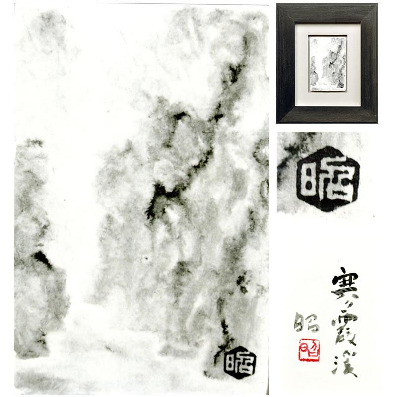 「寒霞渓」