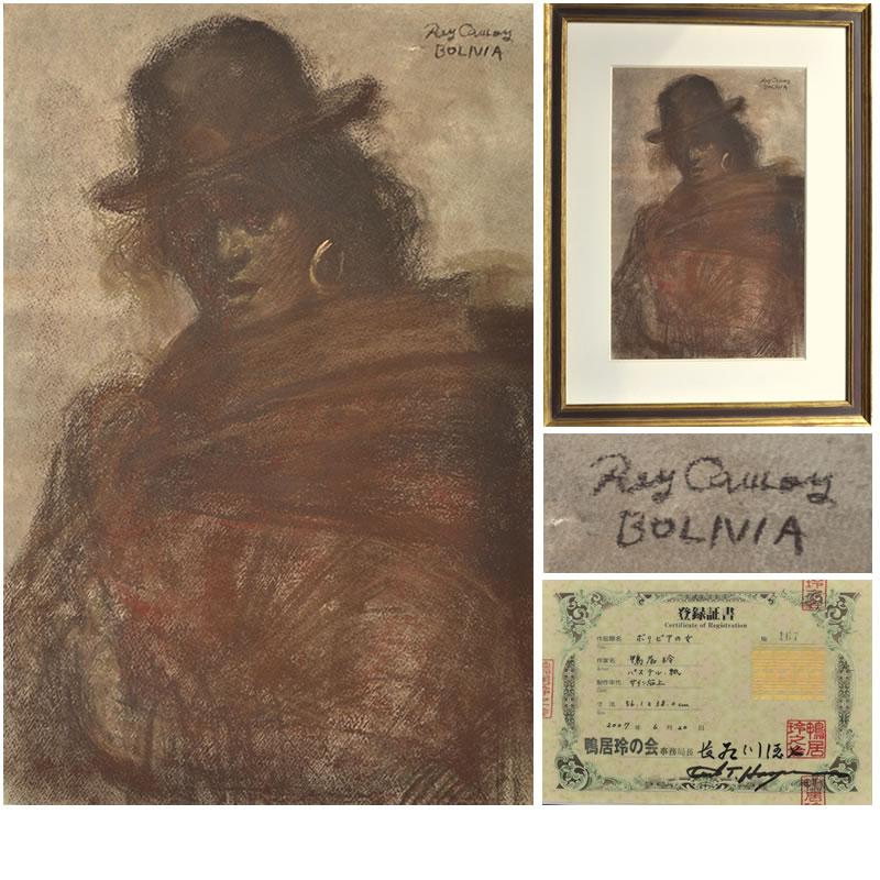 「ボリビアの女」