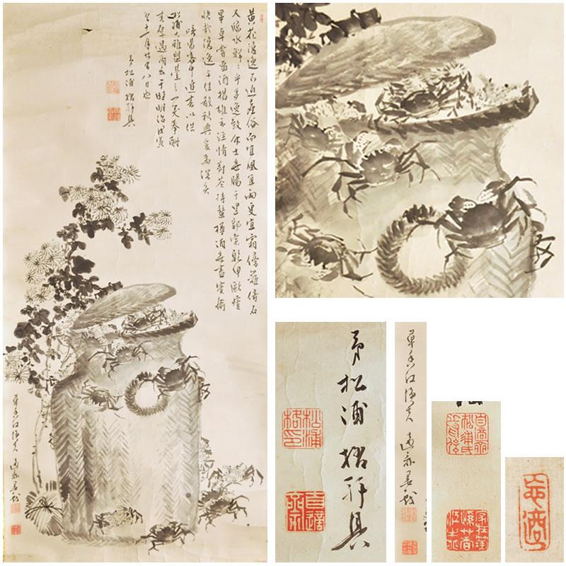 「菊に蟹図」