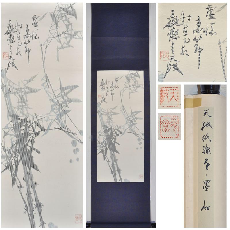 「墨竹(紙織画)」