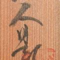 「文珠図画賛」