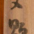 「栄西禅師像」