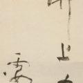 「墨竹図」