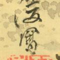 「双鶴図( 双幅)」