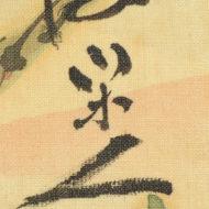 「鶴図( 双幅)」