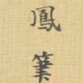 「松浦佐用姫図」