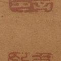 「鯉図画賛」
