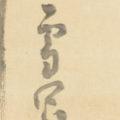 「梅花雀図」