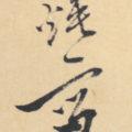 「竹梅図」(双幅)