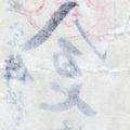 「老梅と白鷺図」