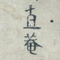 「鷹図」双幅