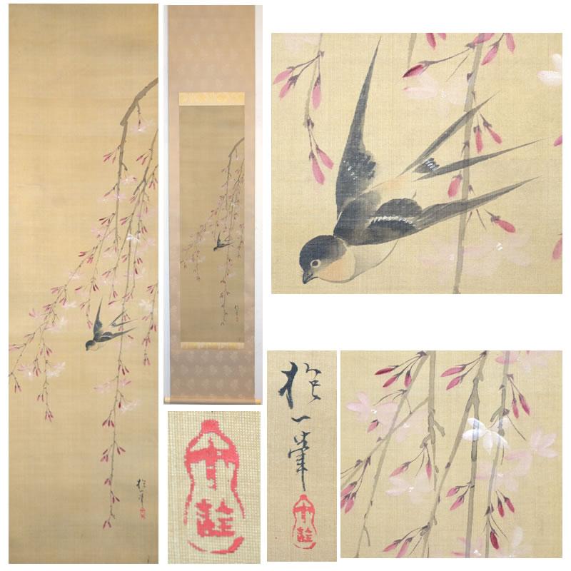 「桜に小禽図」