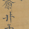 「梅に四十雀」
