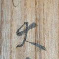 「柳生十兵衛(三厳)宛消息」