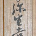 「二福神図」