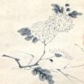 「菊図画賛」