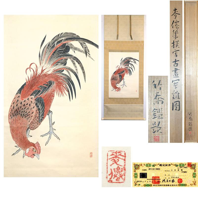 「模写古画軍鶏図」
