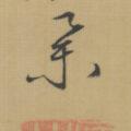 「登龍門図」