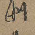 「櫂に鷺図」