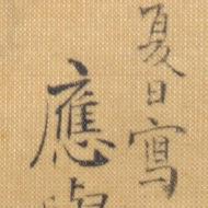 三幅対「 (左)雨中嵐山図 (中)三条橋月夜図 (右)臘梅交枝図」