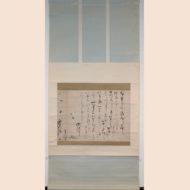 「永井信濃守宛消息」