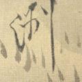 「鶴亀図」
