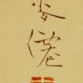 「白梅に月図」