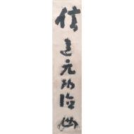 「信道元功徳母」