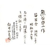 「笹百合」