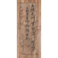 「宇治川先陣図」