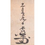 「松山為兵衛・伊藤二郎兵衛宛消息」