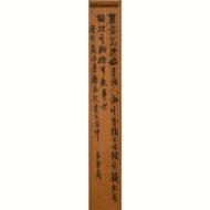 「竹石図」