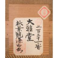 「高士観泉図」