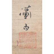 「六歌仙図」