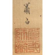 「唐人物図」