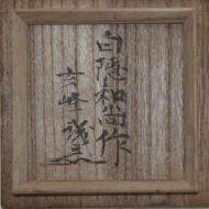 「竹香炉」